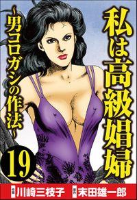 私は高級娼婦 ~男コロガシの作法~(分冊版) 【第19話】