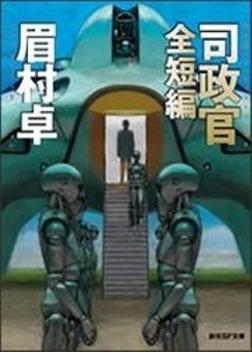 司政官 全短編 【完全版】 《司政官》シリーズ-電子書籍