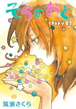 AneLaLa そらのおと  story03-電子書籍