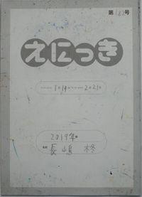 TALKEN絵日記182冊目