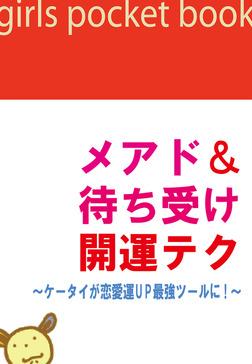 メアド&待ち受け開運テク~ケータイが恋愛運UP最強ツールに!~-電子書籍