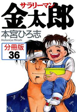 サラリーマン金太郎【分冊版】 36-電子書籍
