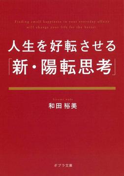 人生を好転させる「新・陽転思考」-電子書籍