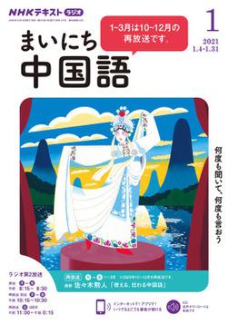 NHKラジオ まいにち中国語 2021年1月号-電子書籍