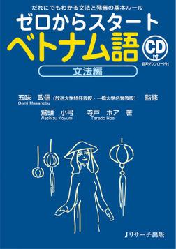 ゼロからスタート ベトナム語 文法編-電子書籍
