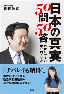 日本の真実50問50答 わかりやすい保守のドリル-電子書籍