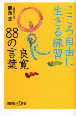 こころ自由に生きる練習 良寛88の言葉-電子書籍