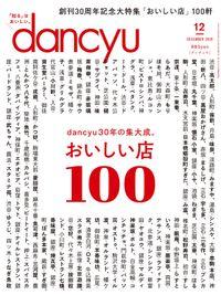 dancyu 2020年12月号
