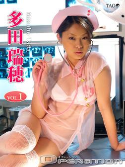 多田瑞穂 OPERaTIon VOL.1-電子書籍