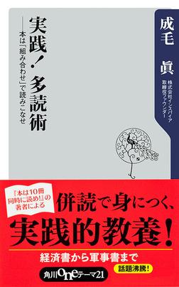 実践! 多読術 本は「組み合わせ」で読みこなせ-電子書籍