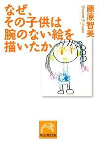 なぜ、その子供は腕のない絵を描いたか