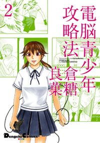 電撃4コマ コレクション 電脳青少年攻略法(2)