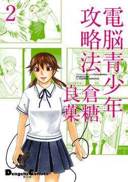 電撃4コマ コレクション 電脳青少年攻略法(2)-電子書籍