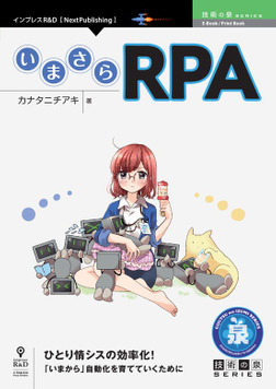 いまさらRPA-電子書籍