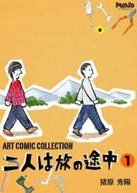 二人は旅の途中(1) 猪原秀陽 Art Comic Collection