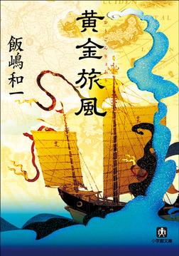 黄金旅風-電子書籍