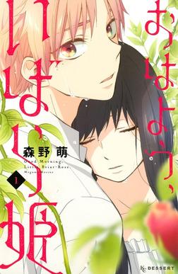 おはよう、いばら姫(1)-電子書籍