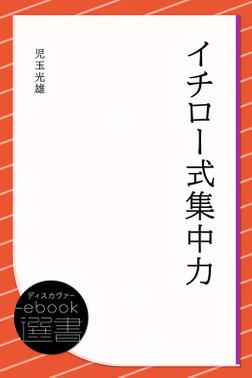 イチロー式集中力-電子書籍