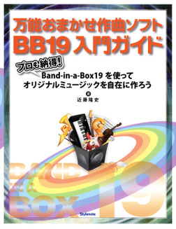 万能おまかせ作曲ソフトBB19入門ガイド プロも納得!Band-in-a-Box19を使ってオリジナルミュージックを自在に作ろう-電子書籍
