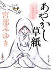 三島屋変調百物語(角川文庫)