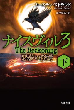 ナイスヴィル3 悪夢の終焉 下-電子書籍