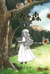 魔女の森 1巻