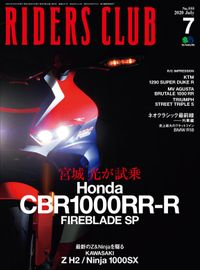 RIDERS CLUB No.555 2020年7月号