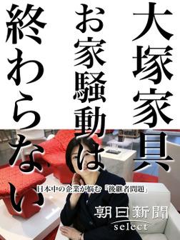 大塚家具お家騒動は終わらない 日本中の企業が悩む「後継者問題」-電子書籍