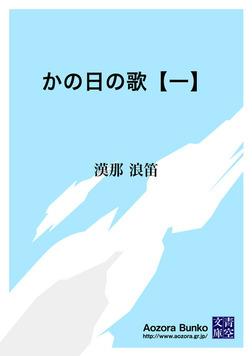 かの日の歌【一】-電子書籍