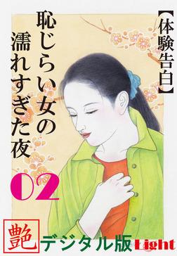 【体験告白】恥じらい女の濡れすぎた夜02 『艶』デジタル版Light-電子書籍