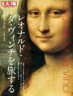 レオナルド・ダ・ヴィンチを旅する-電子書籍