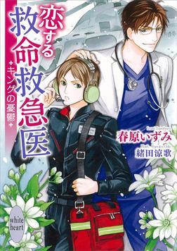 恋する救命救急医 キングの憂鬱 電子書籍特典付き-電子書籍