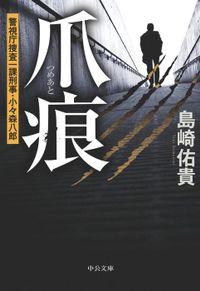 爪痕 警視庁捜査一課刑事・小々森八郎