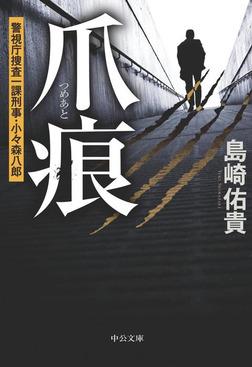 爪痕 警視庁捜査一課刑事・小々森八郎-電子書籍