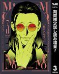MoMo -the blood taker-【期間限定試し読み増量】 3