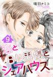 【単話売】恋とBL男優とシェアハウス 9話