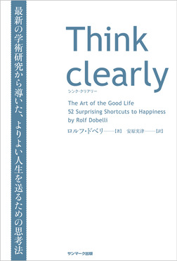 Think clearly 最新の学術研究から導いた、よりよい人生を送るための思考法-電子書籍