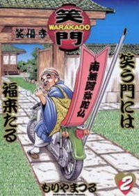 WARAKADO―笑門― 笑う門には福来たる(2)