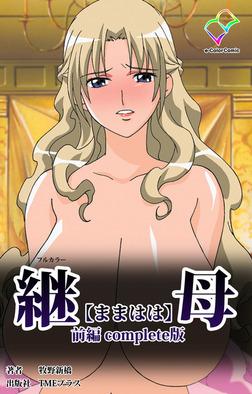 【フルカラー】継母 前編 Complete版-電子書籍