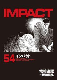インパクト 54