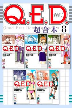 Q.E.D.証明終了 超合本版(8)-電子書籍