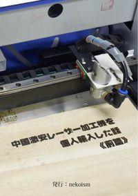 中国激安レーザー加工機を個人輸入した話《前篇》