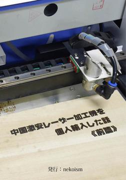 中国激安レーザー加工機を個人輸入した話《前篇》-電子書籍