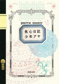 焦心日記-電子書籍