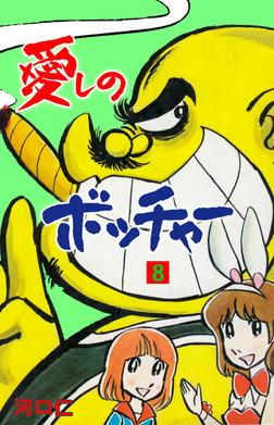 愛しのボッチャー 8-電子書籍