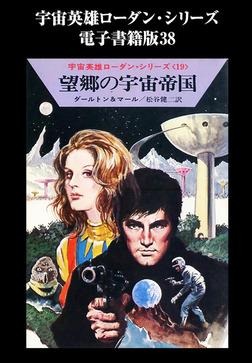 宇宙英雄ローダン・シリーズ 電子書籍版38  望郷の宇宙帝国-電子書籍