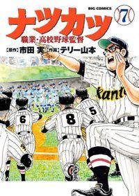 ナツカツ 職業・高校野球監督(7)
