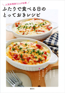 ふたりで食べる日のとっておきレシピ 人気料理家5人が伝授-電子書籍