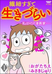 繊細すぎて生きづらい ~私はHSP漫画家~(分冊版) 【第1話】