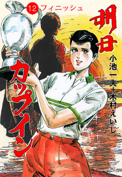 明日カップ・イン 12-電子書籍